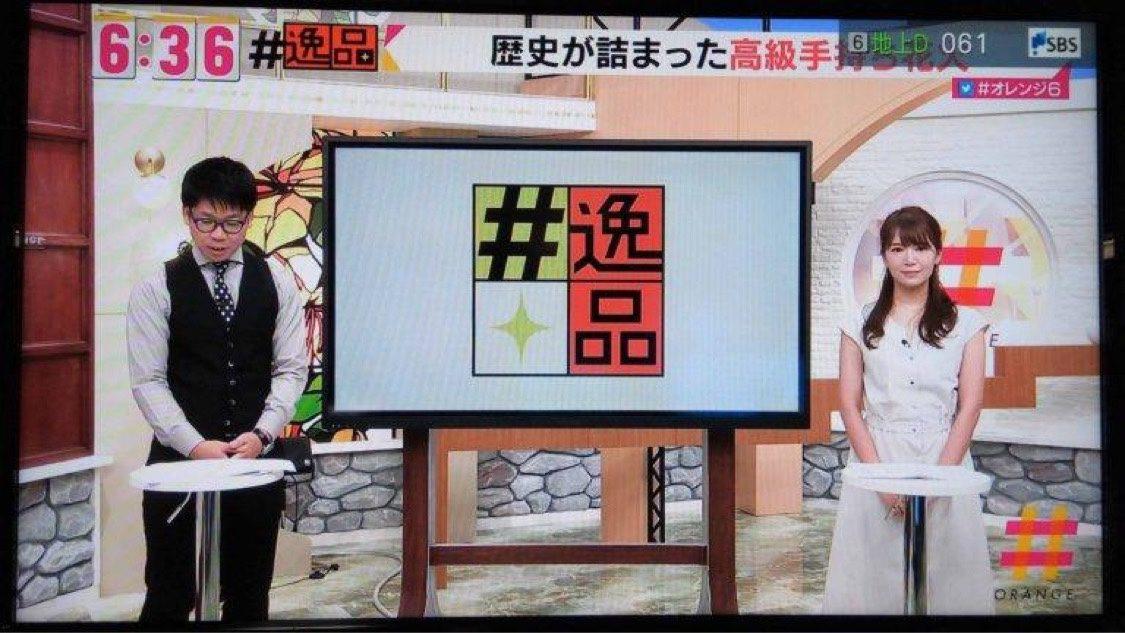 オレンジ sbs テレビ